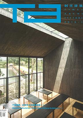 时代建筑 Time Architecture