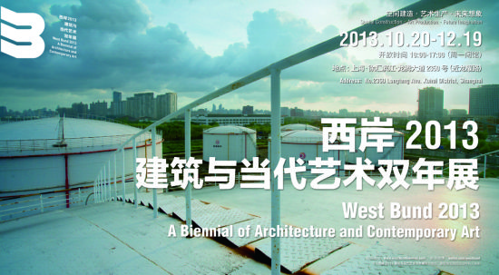 Daipu Architects was invited to attend the West Bund Architecture and Contemporary Art Biennale 2013