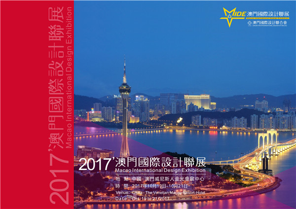 Daipu Architects won gold award on 2017 Macau International Design Exhibition