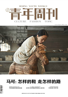 BEIJING YOUTH WEEKLY