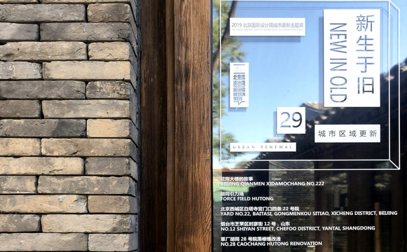 Daipu Architects was invited to attend 「NEW IN OLD – 2019 BEIJING DESIGN WEEK」